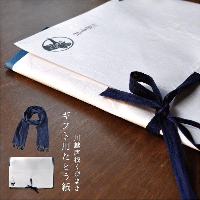 川越唐桟くびまき ギフト用たとう紙