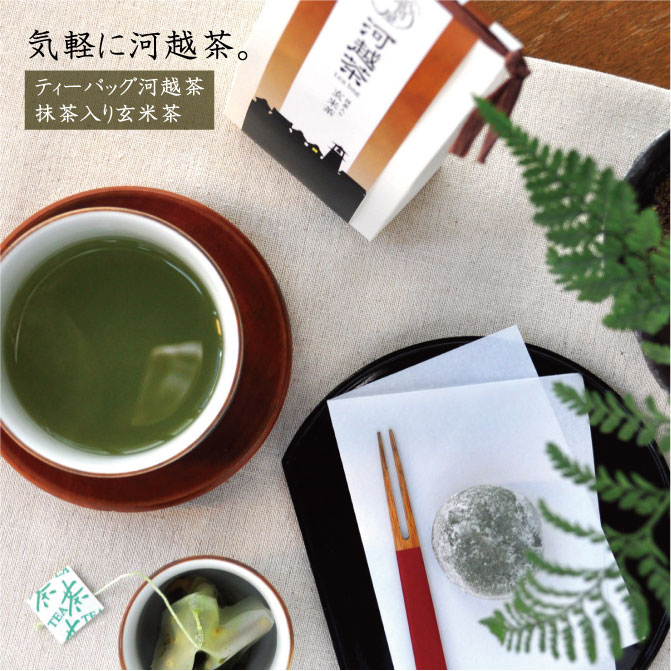 気軽に河越茶。抹茶入り玄米茶