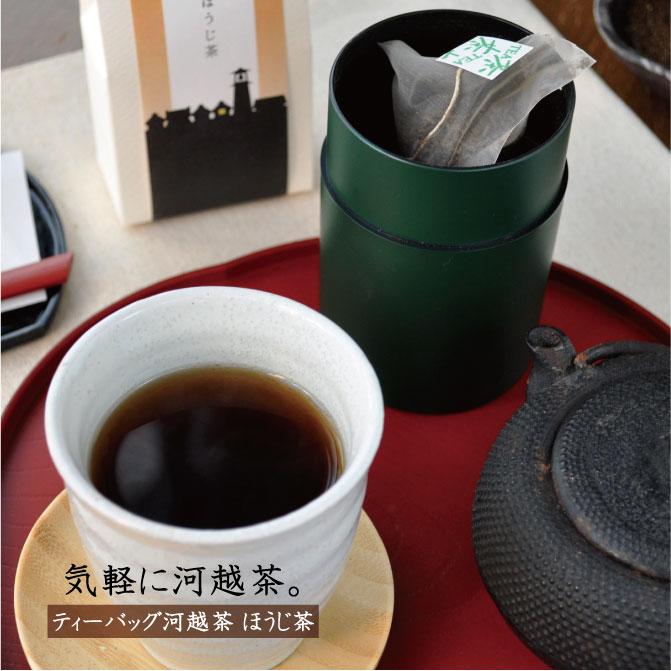 お気軽に河越茶。ほうじ茶