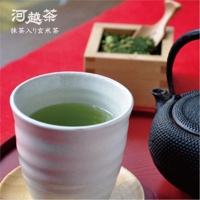 河越茶 抹茶入り玄米茶