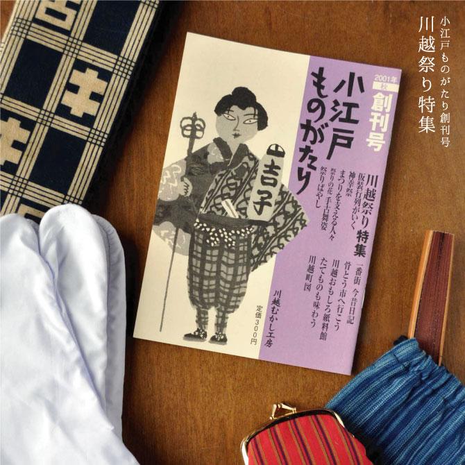小江戸ものがたり創刊号 川越祭り特集