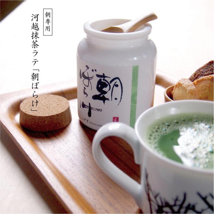 朝専用 河越抹茶ラテ「朝ぼらけ」