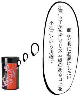「小江戸という川越で、江戸っ子かたぎでリズム感のある口上を、商品と共にお届けしたい。」