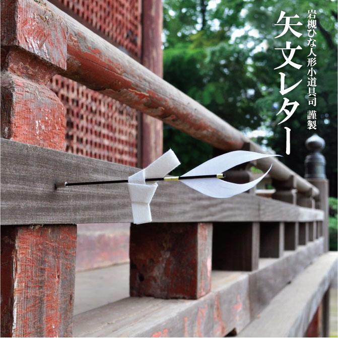 岩槻ひな人形小道具司 謹製 矢文レター