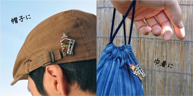 帽子に、巾着に