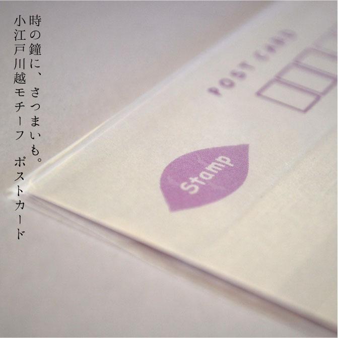 時の鐘に、さつまいも。小江戸川越モチーフのポストカード