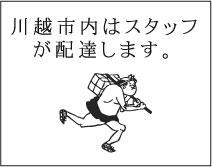 川越市内はスタッフ が配達します。