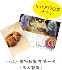 小江戸買物独案内「玉力製菓」