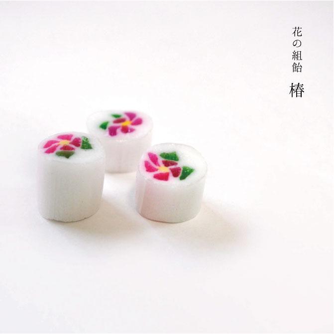 花の組飴 椿
