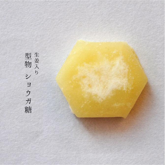 生姜入り 型物 ショウガ糖