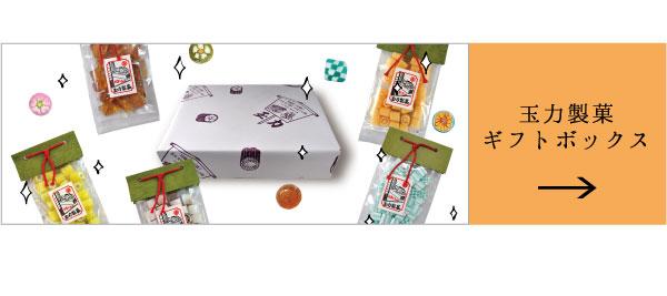 玉力製菓ギフトボックス(5,10ヶ入)