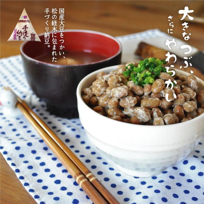 大きなつぶ、さらにやわらか-小江戸川越納豆トップイメージ